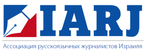 Israeli Association of Russian Language Journalists