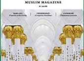 В России появились журнал и телевидение для мусульман
