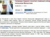 Евреи России попросят объяснить статью про «замученного иудеями мальчика»