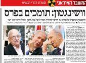 Перес против Нетаниягу. Комментарии израильских СМИ