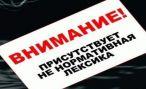 Российские СМИ будут штрафовать за нецензурную брань