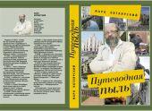 Марк Котлярский создал свой собственный глобус и рассказал о нем читателям