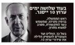Десятый канал израильского телевидения возобновил трансляцию программ