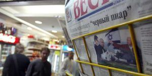 Почему закроют газету «Вести»