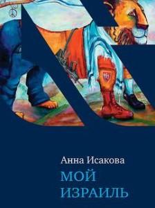 isakova-cover